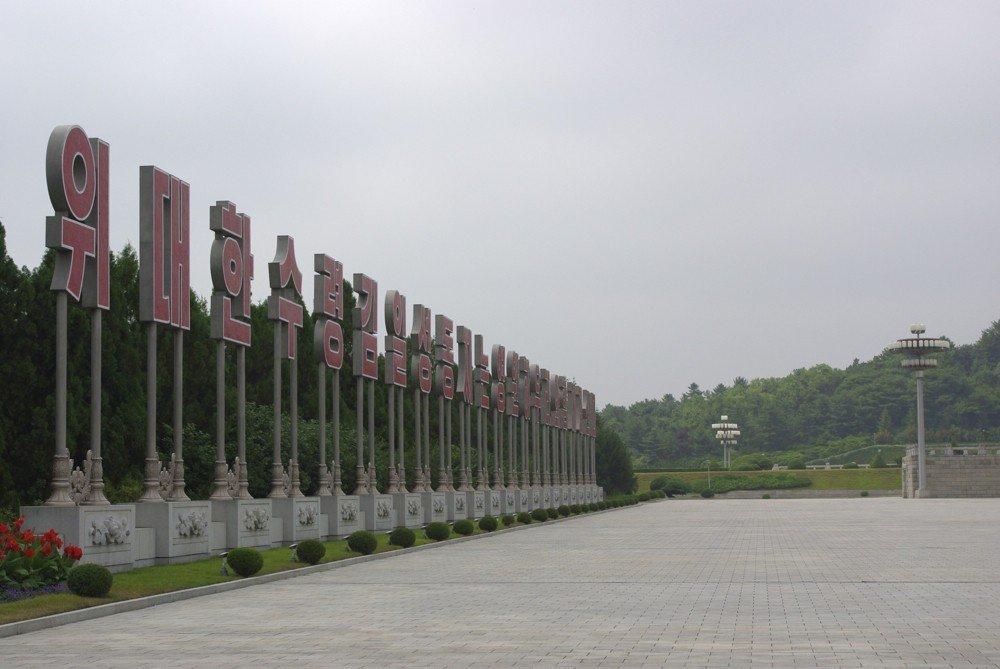 Дешевые авиабилеты Москва Пхеньян на Aviasalesru