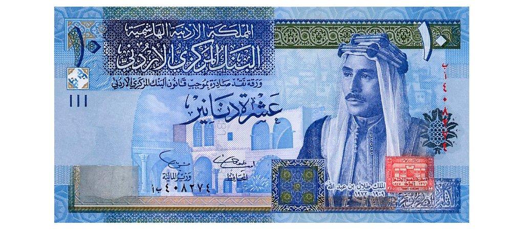 10 иорданских динаров Едем в Иорданию Едем в Иорданию 55 10 iordanskih dinarov