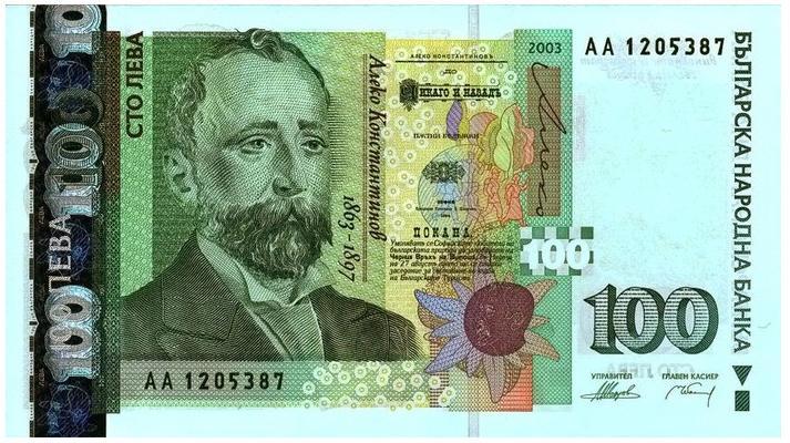 осталось, картинки болгарских денег ишимбае был