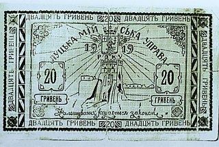 Деньги 1914 года (Гроши)