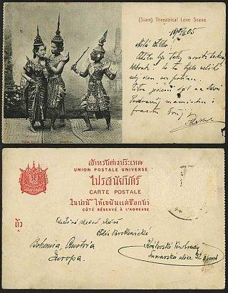 Открытка 1905 г.