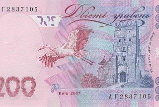 200 гривен 2007 года